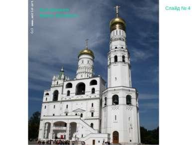 Колокольня Ивана Великого Слайд № 4