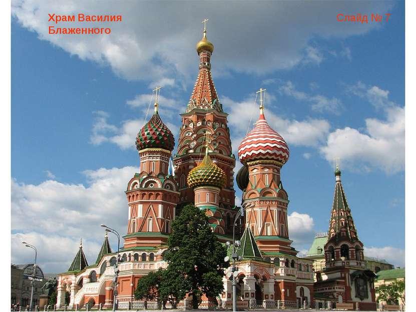 Храм Василия Блаженного Слайд № 7