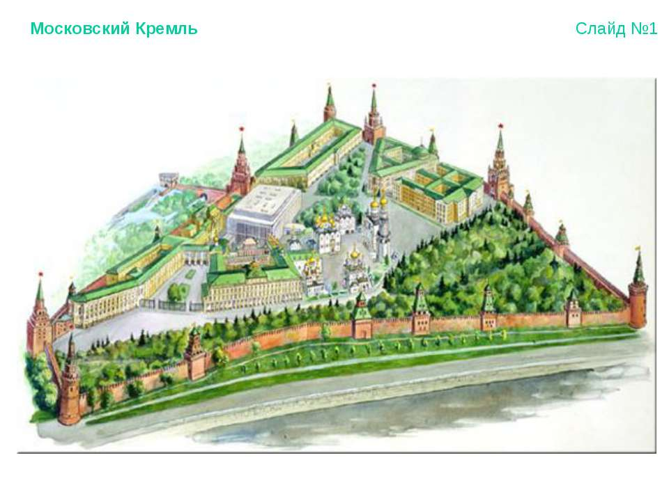 Московский Кремль Слайд №1