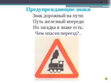 Предупреждающие знаки Знак дорожный на пути: Путь железный впереди Но загадка...