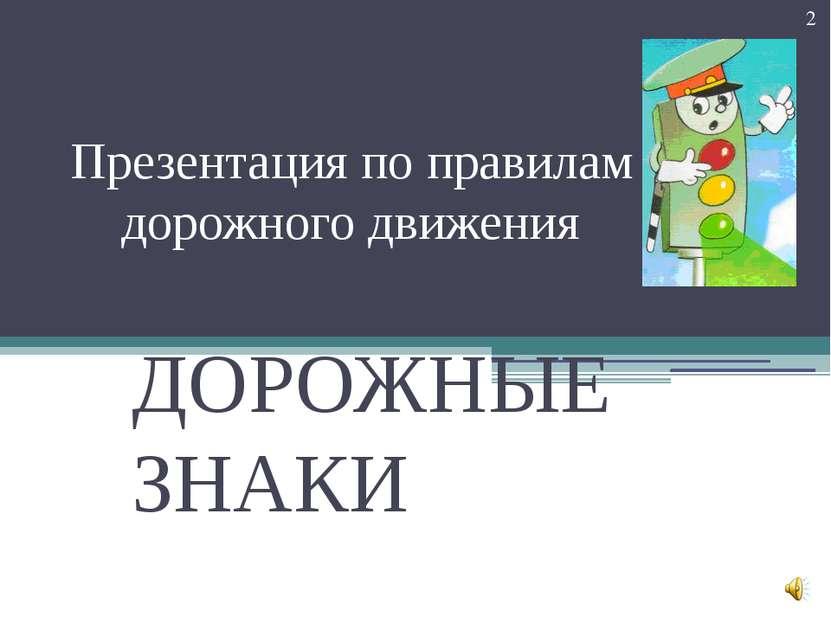 Презентация по правилам дорожного движения ДОРОЖНЫЕ ЗНАКИ