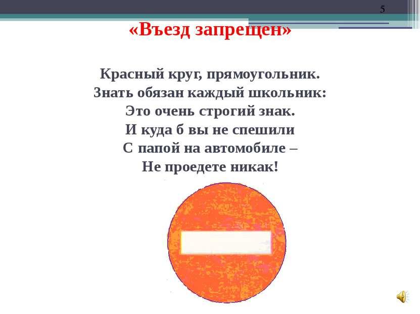 «Въезд запрещен» Красный круг, прямоугольник. Знать обязан каждый школьник: Э...
