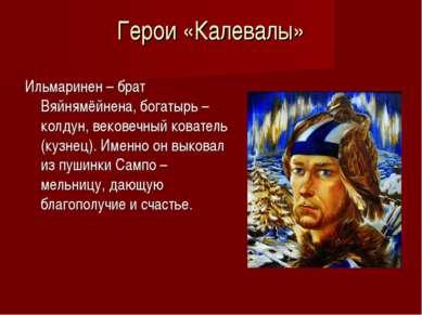 Герои «Калевалы» Ильмаринен – брат Вяйнямёйнена, богатырь – колдун, вековечны...