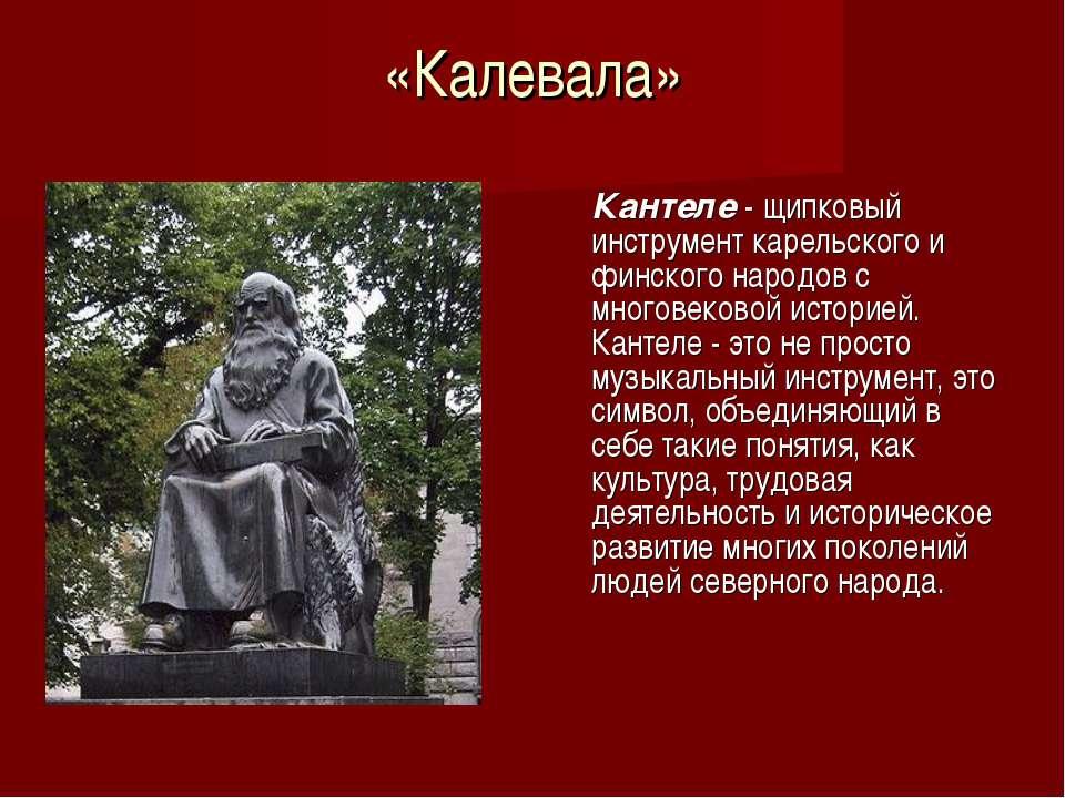 «Калевала» Кантеле - щипковый инструмент карельского и финского народов с мно...