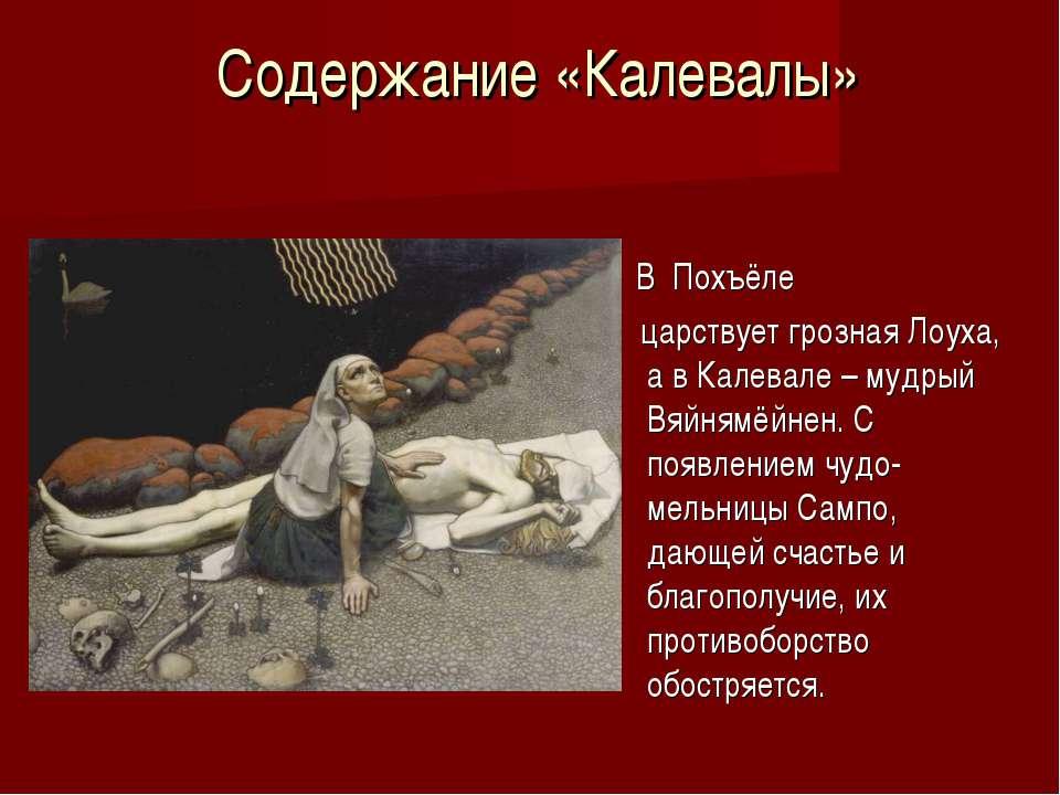 Содержание «Калевалы» В Похъёле царствует грозная Лоуха, а в Калевале – мудры...