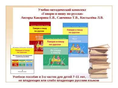 Учебно-методический комплект «Говорю и пишу по-русски» Авторы Какорина Е.В., ...