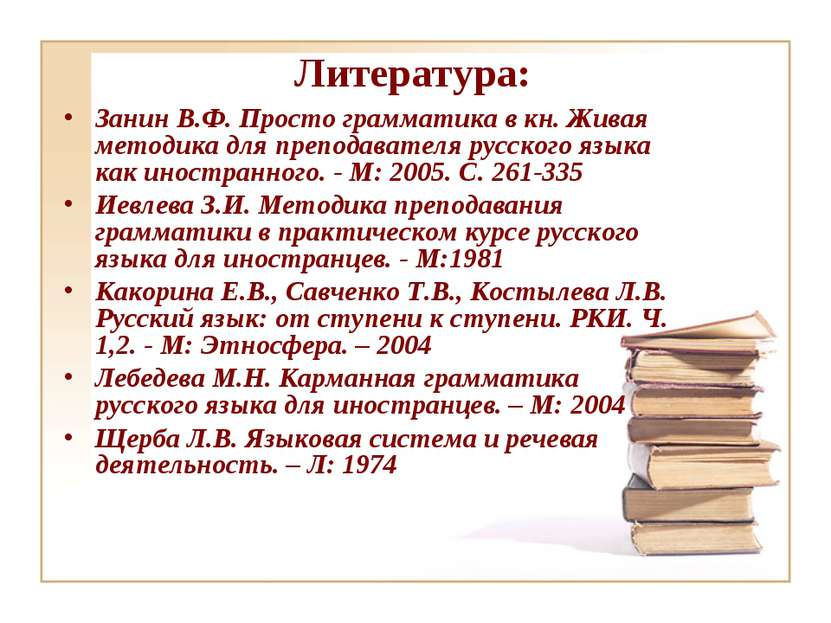 все методика русского языка и литературы готовить горячие блюда