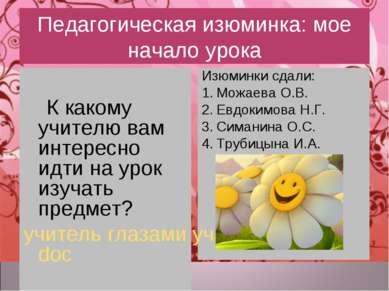 Педагогическая изюминка: мое начало урока Изюминки сдали: Можаева О.В. Евдоки...