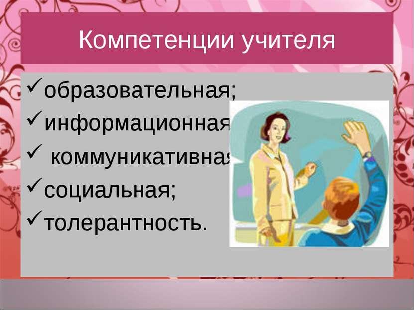 Компетенции учителя образовательная; информационная; коммуникативная; социаль...