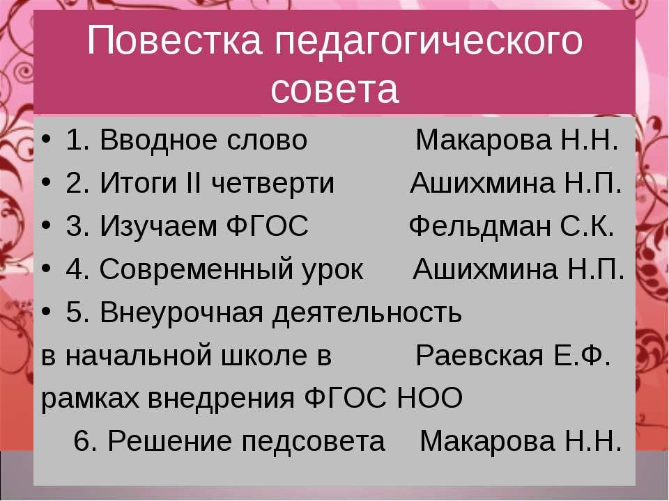 Повестка педагогического совета 1. Вводное слово Макарова Н.Н. 2. Итоги II че...