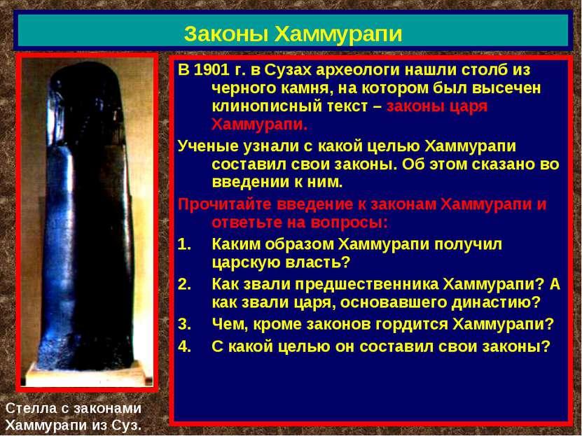Законы Хаммурапи В 1901 г. в Сузах археологи нашли столб из черного камня, на...