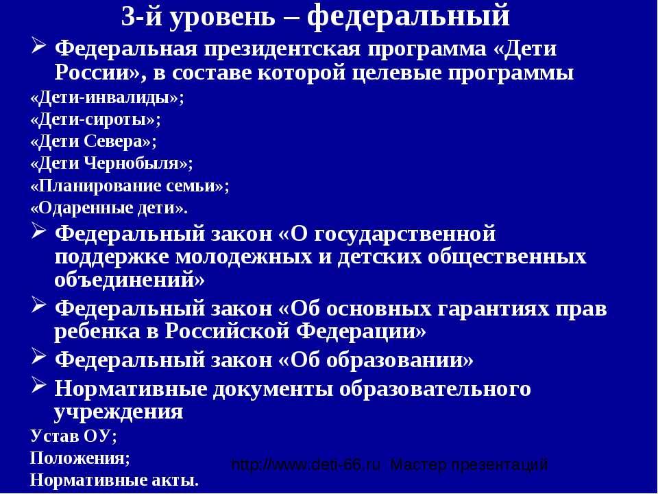 3-й уровень – федеральный Федеральная президентская программа «Дети России», ...