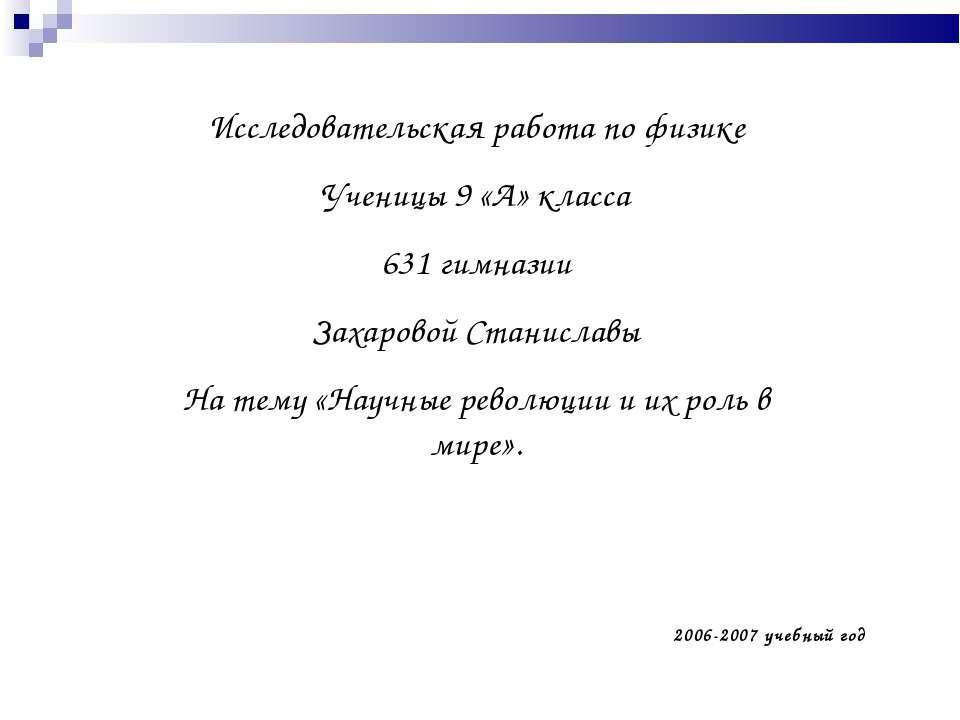 Исследовательская работа по физике Ученицы 9 «А» класса 631 гимназии Захарово...