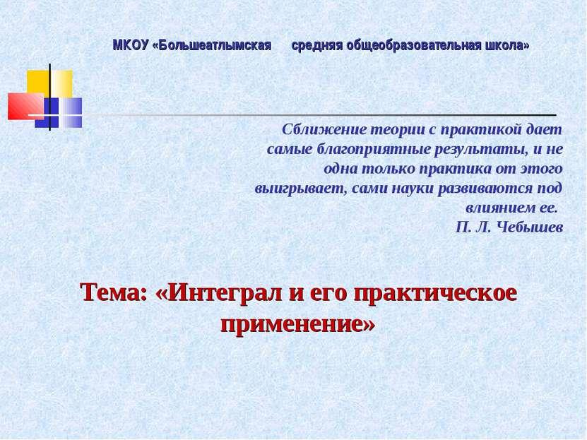 МКОУ «Большеатлымская средняя общеобразовательная школа» Тема: «Интеграл и ег...