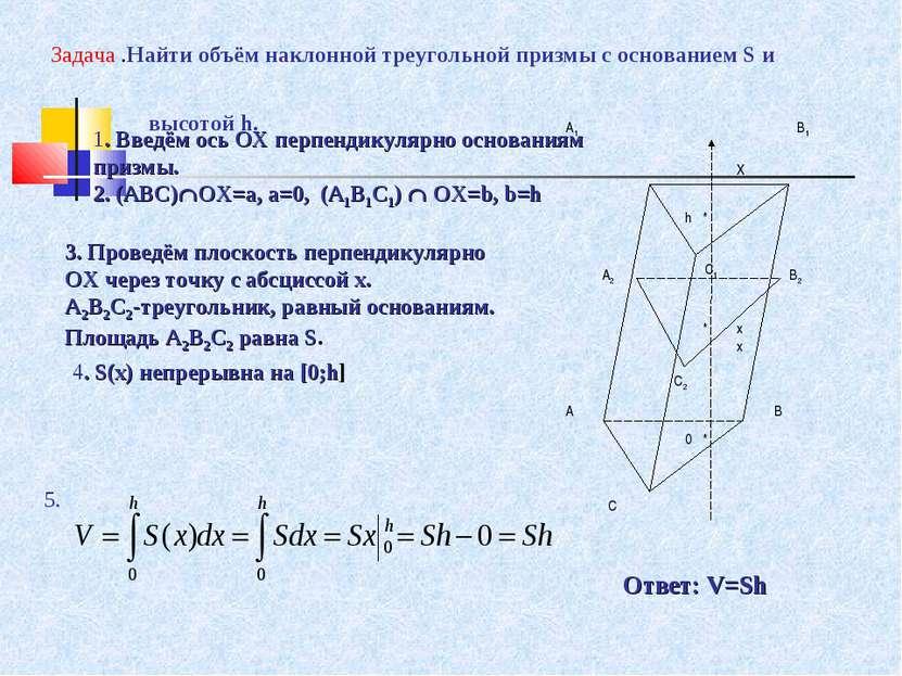 Задача .Найти объём наклонной треугольной призмы с основанием S и высотой h. ...
