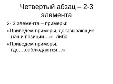 Четвертый абзац – 2-3 элемента 2- 3 элемента – примеры: «Приведем примеры, до...