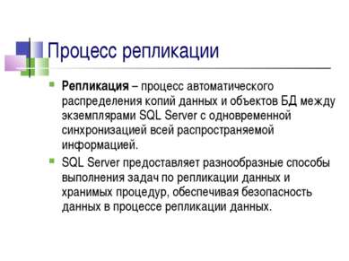 Процесс репликации Репликация – процесс автоматического распределения копий д...