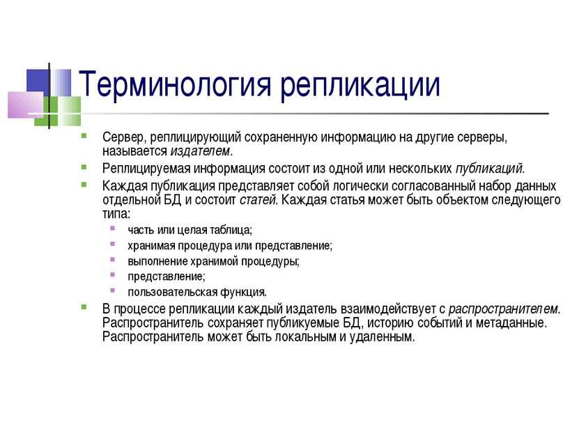 Терминология репликации Сервер, реплицирующий сохраненную информацию на други...
