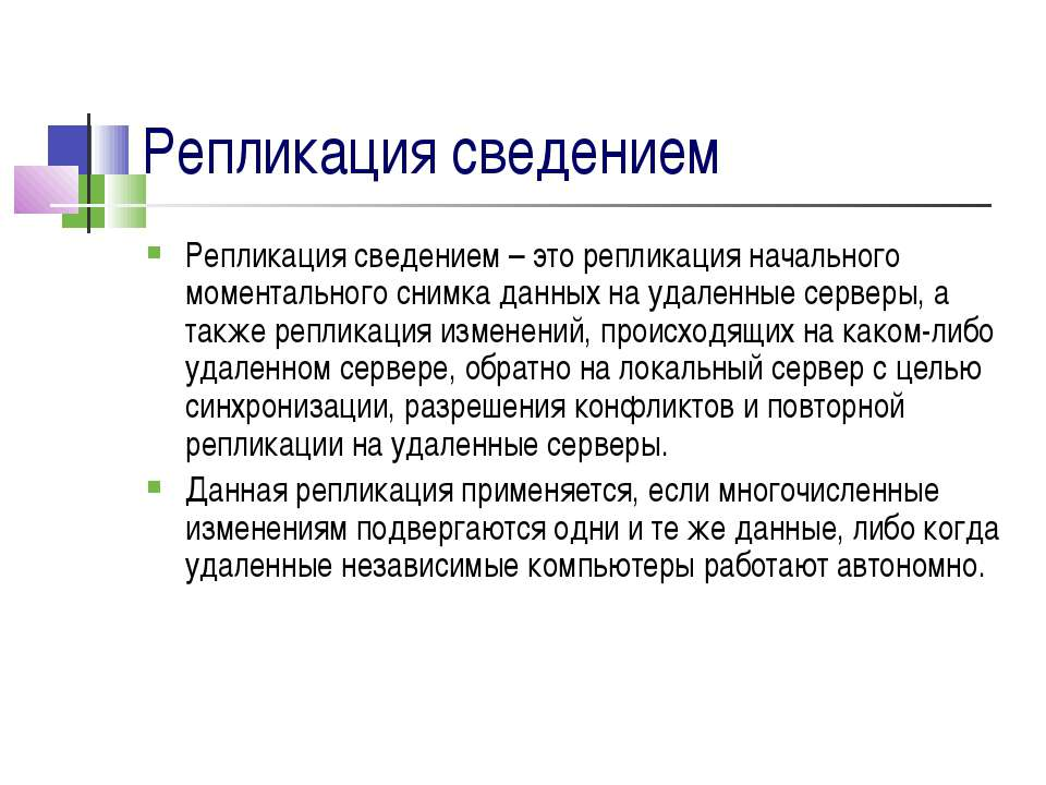 Репликация сведением Репликация сведением – это репликация начального момента...