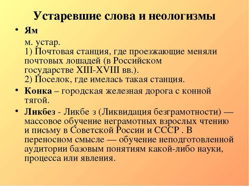 Устаревшие слова и неологизмы Ям м. устар. 1) Почтовая станция, где проезжающ...