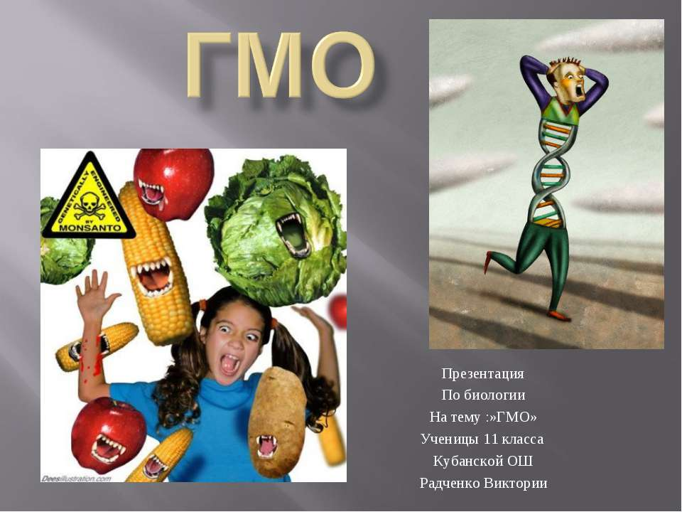 Презентация По биологии На тему :»ГМО» Ученицы 11 класса Кубанской ОШ Радченк...