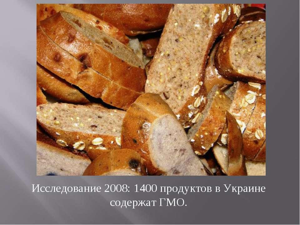 Исследование 2008: 1400 продуктов в Украине содержат ГМО.