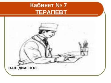 Кабинет № 7 ТЕРАПЕВТ ВАШ ДИАГНОЗ: