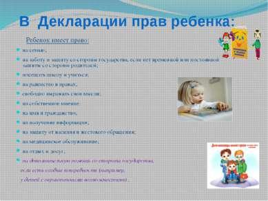 В Декларации прав ребенка: Ребенок имеет право: на семью; на заботу и защиту ...