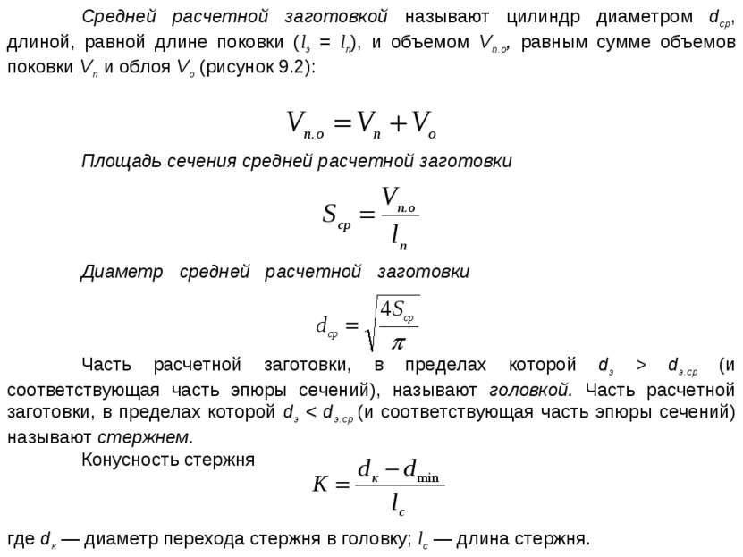 Средней расчетной заготовкой называют цилиндр диаметром dср, длиной, равной д...