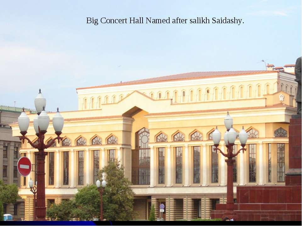 Big Concert Hall Named after salikh Saidashy.