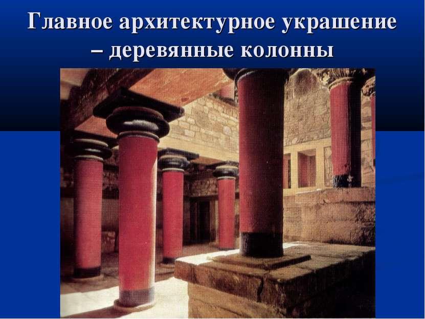 Главное архитектурное украшение – деревянные колонны