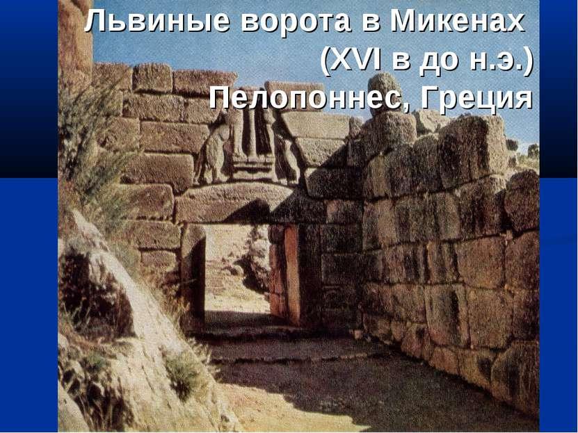 Львиные ворота в Микенах (XVI в до н.э.) Пелопоннес, Греция