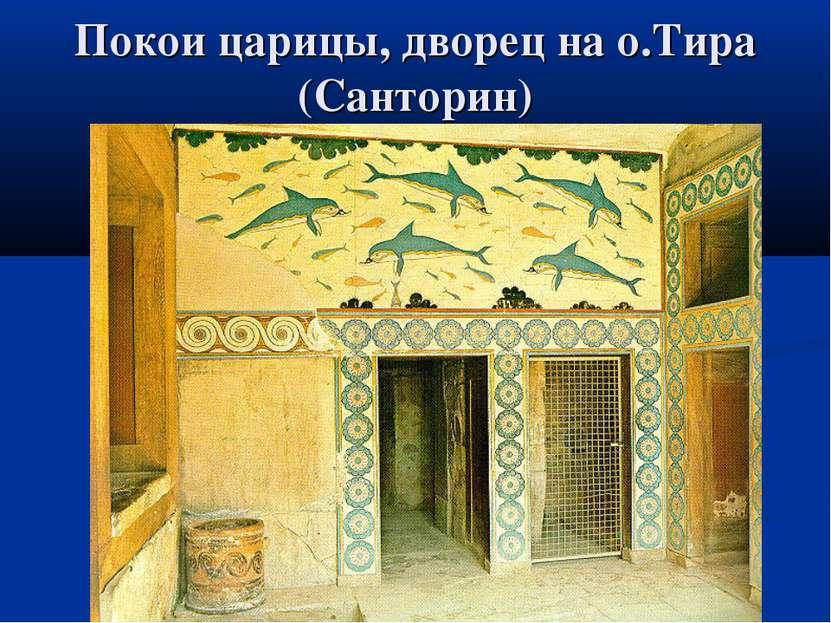 Покои царицы, дворец на о.Тира (Санторин)