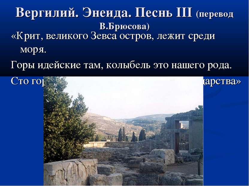 Вергилий. Энеида. Песнь III (перевод В.Брюсова) «Крит, великого Зевса остров,...
