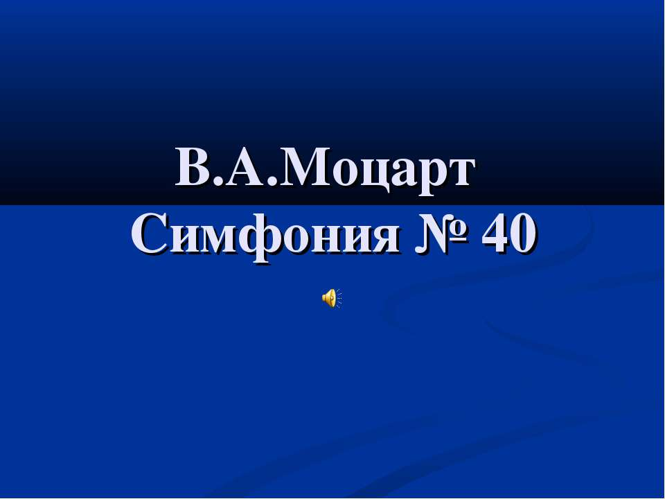 В.А.Моцарт Симфония № 40