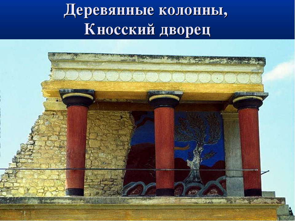 Деревянные колонны, Кносский дворец