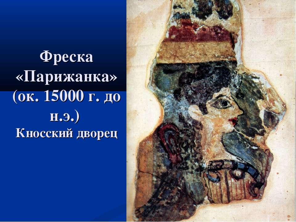 Фреска «Парижанка» (ок. 15000 г. до н.э.) Кносский дворец