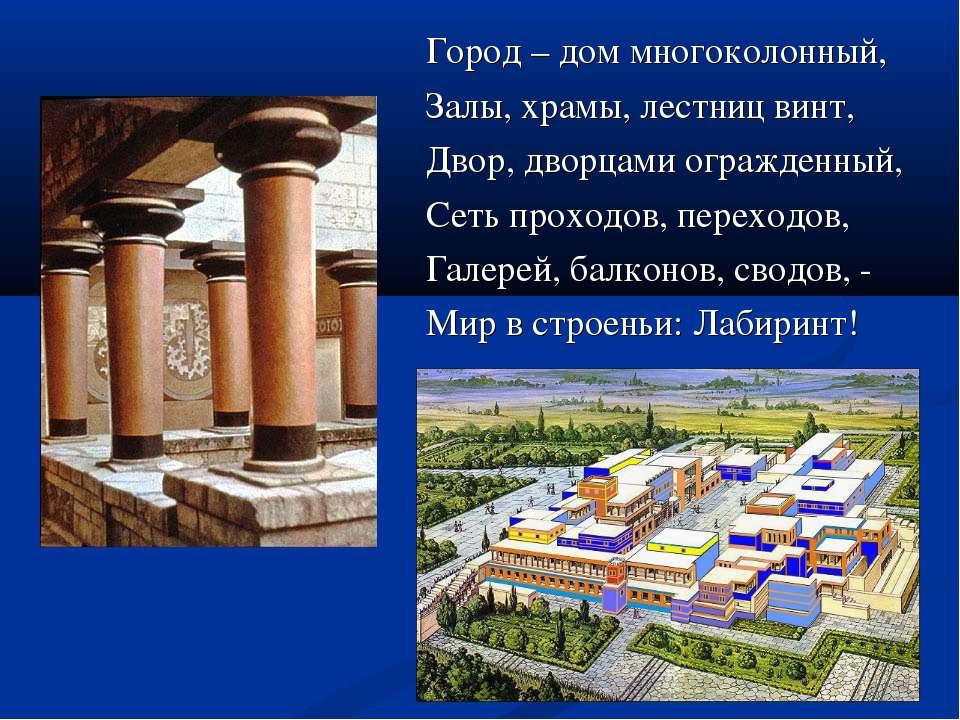 Город – дом многоколонный, Залы, храмы, лестниц винт, Двор, дворцами огражден...