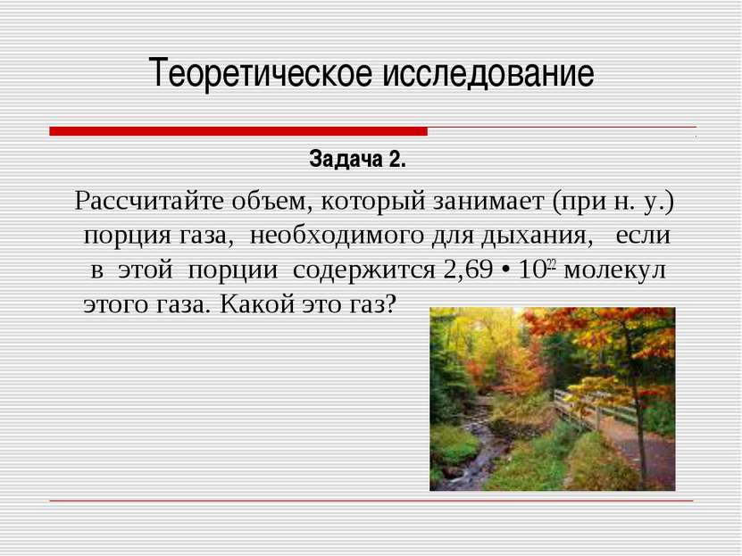 Теоретическое исследование Задача 2. Рассчитайте объем, который занимает (при...