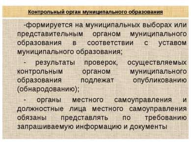 Контрольный орган муниципального образования -формируется на муниципальных вы...