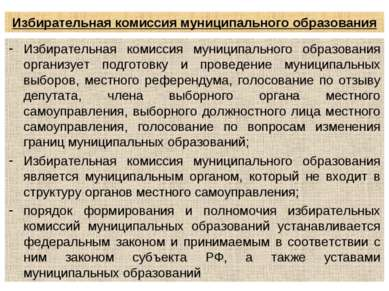 Избирательная комиссия муниципального образования Избирательная комиссия муни...