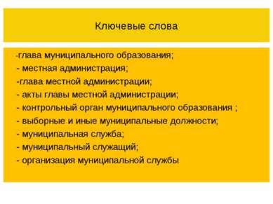 Ключевые слова -глава муниципального образования; - местная администрация; -г...