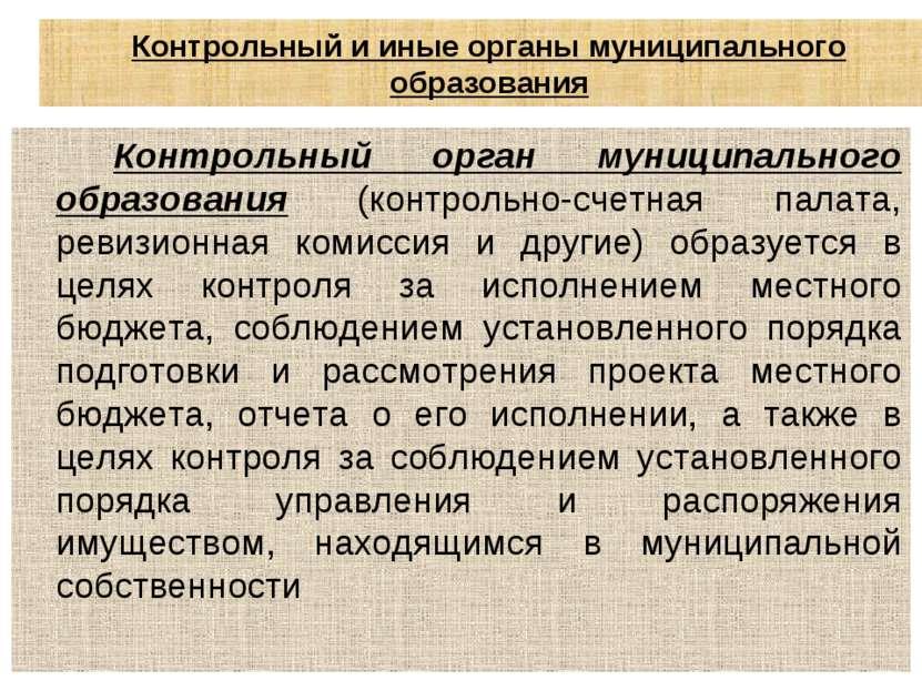 Контрольный и иные органы муниципального образования Контрольный орган муници...