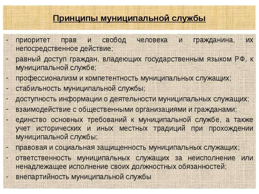 Принципы муниципальной службы приоритет прав и свобод человека и гражданина, ...