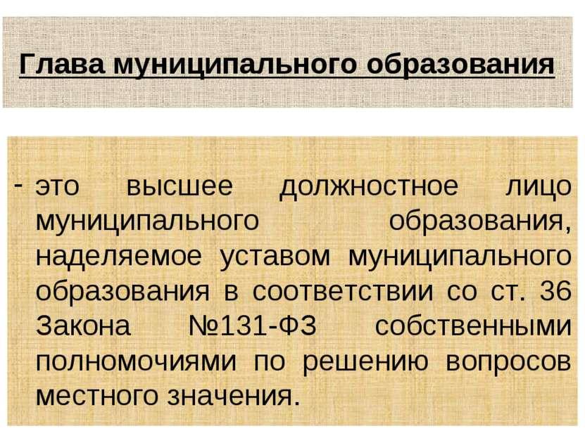 Презентация Конституционное и муниципальное право скачать  Глава муниципального образования это высшее должностное лицо муниципального о