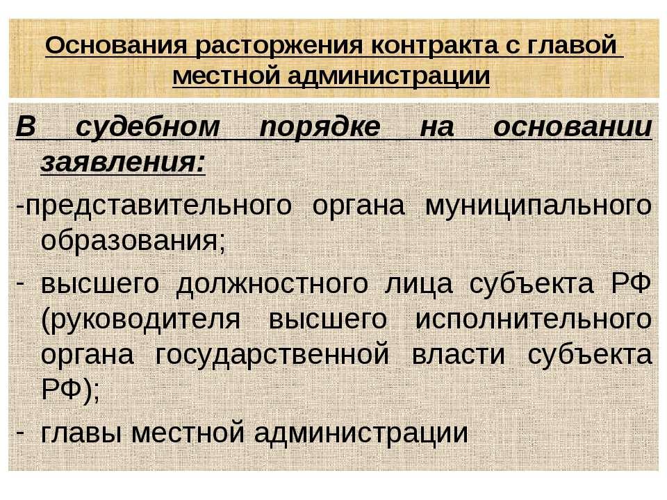Основания расторжения контракта с главой местной администрации В судебном пор...