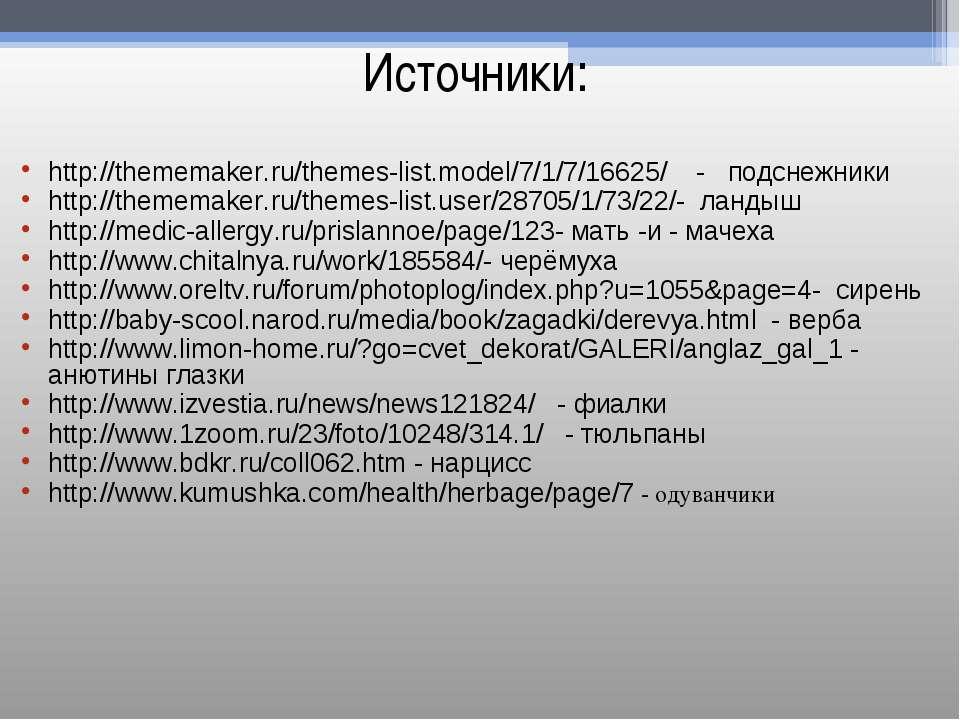 Источники: http://thememaker.ru/themes-list.model/7/1/7/16625/ - подснежники ...