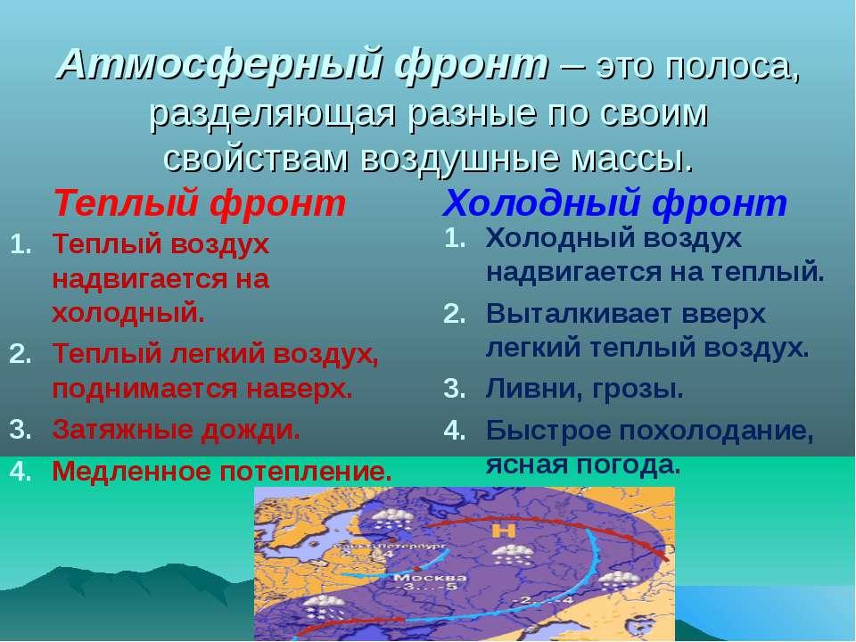 Атмосферный фронт – это полоса, разделяющая разные по своим свойствам воздушн...