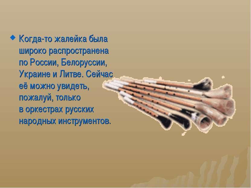 Когда-то жалейка была широко распространена поРоссии, Белоруссии, Украине и...