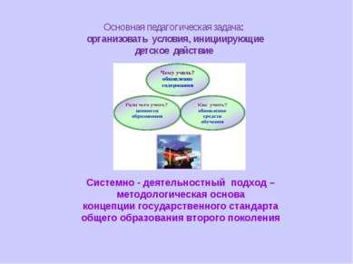 Системно - деятельностный подход – методологическая основа концепции государс...